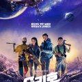 Space sweepers (Barrenderos espaciales) - 5 febrero 2021