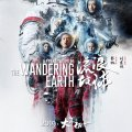 The wandering Earth - Estreno Febrero de 2019 (en China)