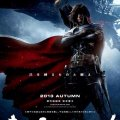 Space Pirate Captain Harlock, 7-9-2013 (Japón)