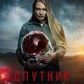 SPUTNIK - Ciencia ficción / Horror (Rusia)