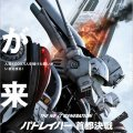 The Next Generation: Patlabor, estreno en 2015