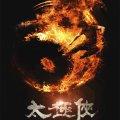 Man of Tai Chi, estreno en 2013