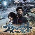 Planzet (22-5-2010, Japón)