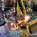 Los Caballeros del Zodiaco (2014)