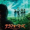 Terra Formars, estreno en 2016
