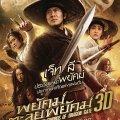 Flying Swords of Dragon Gate (Estreno en 2012)