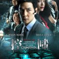 Control, estreno en 2014 (Hong Kong / China)